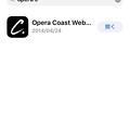 Photos: App Storeにないアプリも「購入済み」からダウンロード可能! - 3(Opera Coastをインストール完了)