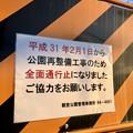 再整備工事中で閉鎖されてた朝宮公園の一部(2019年2月16日) - 2