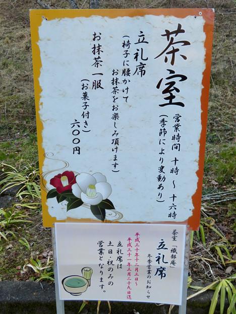 オフシーズン(2月)の花フェスタ記念公園 - 77:茶室「織部庵」(営業時間・料金等)
