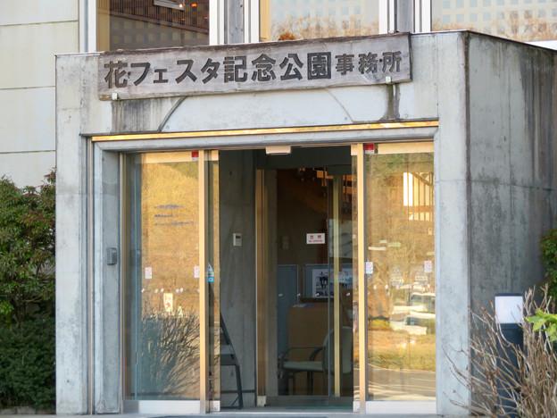 オフシーズン(2月)の花フェスタ記念公園 - 81:事務所