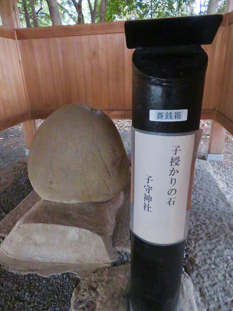 子守神社 - 24:子授石