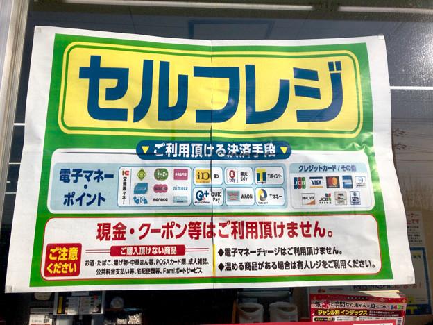 ファミリーマート犬山羽黒新田店にセルフレジが設置!? - 3