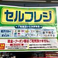 Photos: ファミリーマート犬山羽黒新田店にセルフレジが設置!? - 3