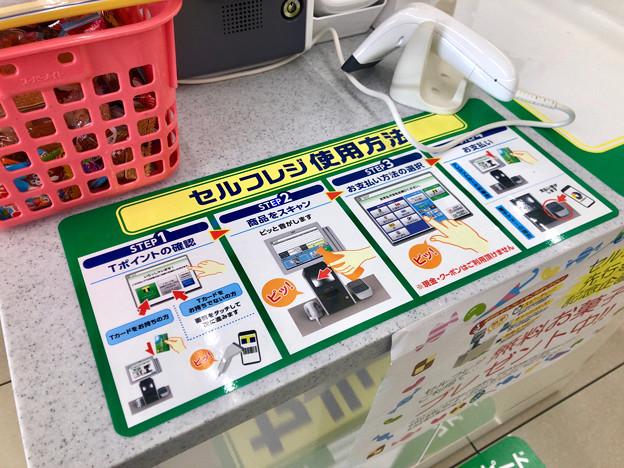 ファミリーマート犬山羽黒新田店にセルフレジが設置!? - 5