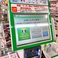 Photos: ファミリーマート犬山羽黒新田店にセルフレジが設置!? - 6