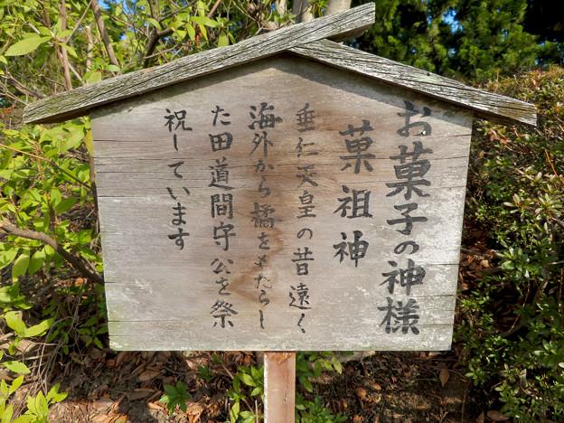お菓子の城 No - 59:お菓子の神様「菓祖神」