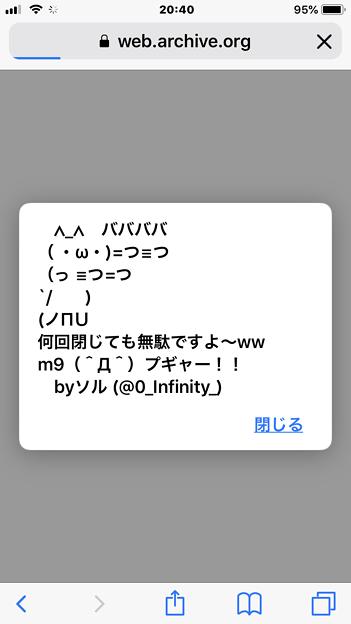 兵庫県警が補導・家宅捜索して問題となってる無限アラートと言うページを表示してみた(ZDNet)