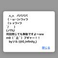 Photos: 兵庫県警が補導・家宅捜索して問題となってる無限アラートと言うページを表示してみた(ZDNet)