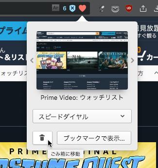 Opera 58:スピードダイヤルに登録してるページをポップアップで削除