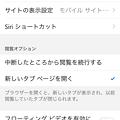 Photos: iOS版Microsoft Edge 42.11.4:詳細設定 - 1