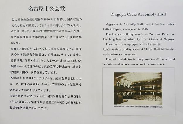 名古屋市公会堂の説明