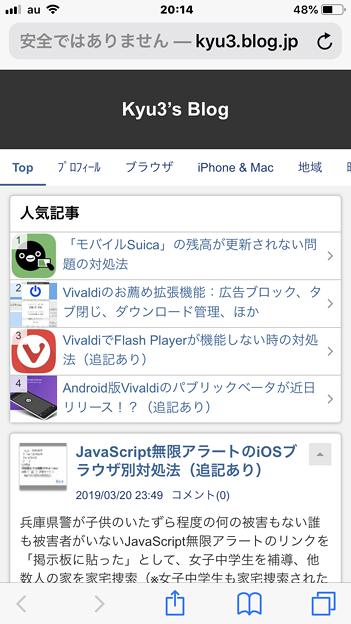 iOS Safari 12.1:HTTPS(SSL)非対応サイトに「安全ではありません」表示 - 1