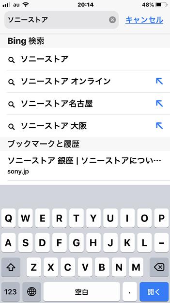 iOS版Safari 12.1:検索時サジェスチョンからテキストの入力だけ可能に!
