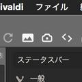 Photos: Vivaldi 2.5.1497.4 No - 8:ステータスバーのボタンをアドレスバーに移動