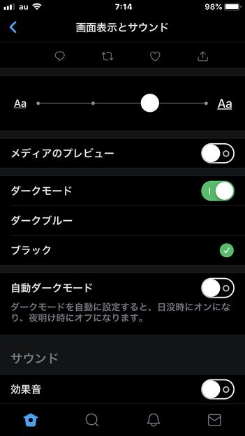 Twitter公式アプリ 7.45:より黒くなった新しいダークテーマ - 1