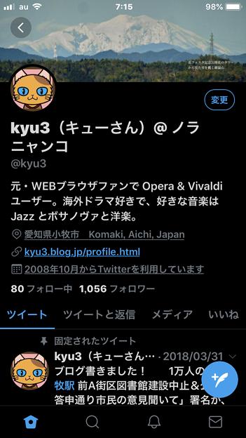 Twitter公式アプリ 7.45:より黒くなった新しいダークテーマ - 2