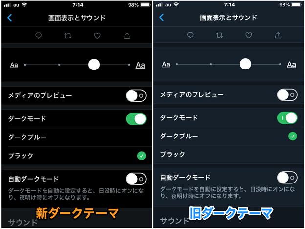 Twitter公式アプリ 7.45:より黒くなった新しいダークテーマ - 5(新旧比較)
