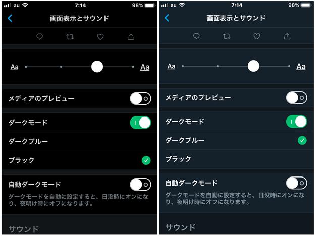 Twitter公式アプリ 7.45:より黒くなった新しいダークテーマ - 6(新旧比較)