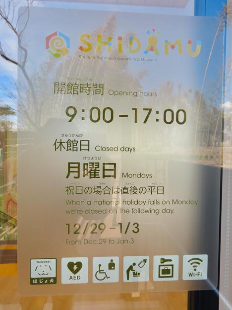しだみ古墳群ミュージアム「SHIDAMU(しだみゅー)」No - 1:開館時間や休館日等の案内