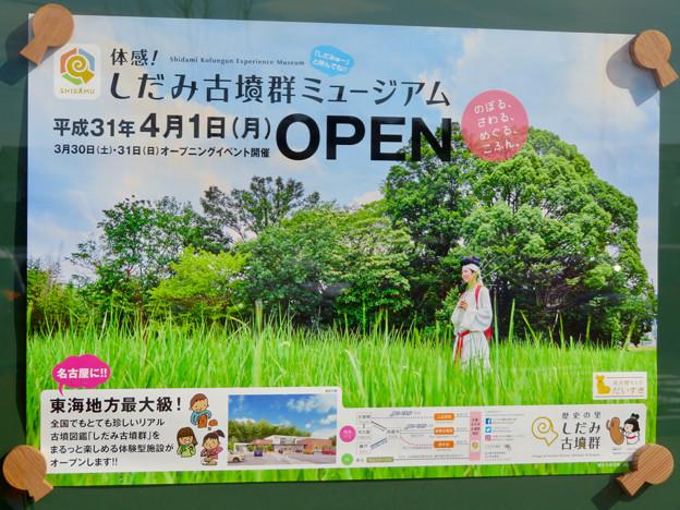 しだみ古墳群ミュージアム「SHIDAMU(しだみゅー)」No - 10:オープンイベントのポスター