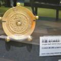 Photos: しだみ古墳群ミュージアム「SHIDAMU(しだみゅー)」展示室 No- 28:志段味大塚古墳から出土した鈴鏡の復元模造品