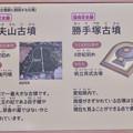 Photos: しだみ古墳群ミュージアム「SHIDAMU(しだみゅー)」展示室 No- 35:断夫山古墳と勝手塚古墳の説明