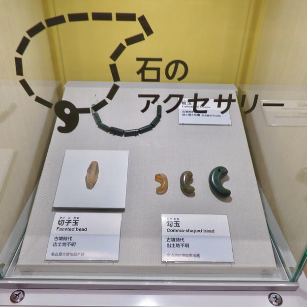 しだみ古墳群ミュージアム「SHIDAMU(しだみゅー)」展示室 No- 66:石のアクセサリー
