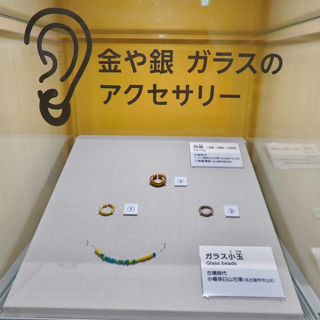 しだみ古墳群ミュージアム「SHIDAMU(しだみゅー)」展示室 No- 67:金や銀のアクセサリー