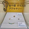 Photos: しだみ古墳群ミュージアム「SHIDAMU(しだみゅー)」展示室 No- 67:金や銀のアクセサリー