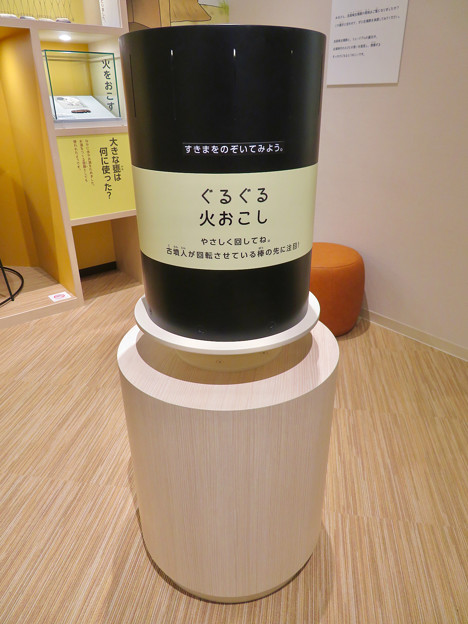 Photos: しだみ古墳群ミュージアム「SHIDAMU(しだみゅー)」展示室 No- 70:回転のぞき絵