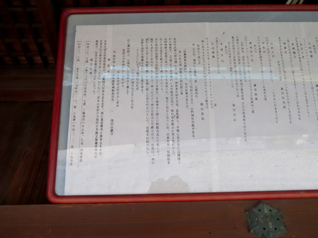 黒岩石刀神社 - 16:石刀神社の歴史