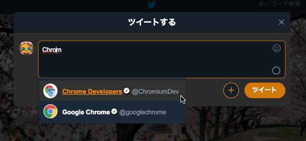 Twitter公式WEBのわずらわしいサジェスチョン