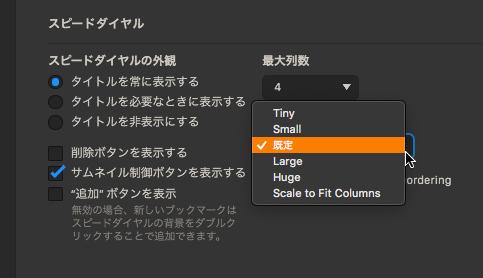 Vivaldi 2.5.1511.4:スピードダイヤルのサムネイルサイズの設定項目が追加! - 3