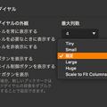 Photos: Vivaldi 2.5.1511.4:スピードダイヤルのサムネイルサイズの設定項目が追加! - 3