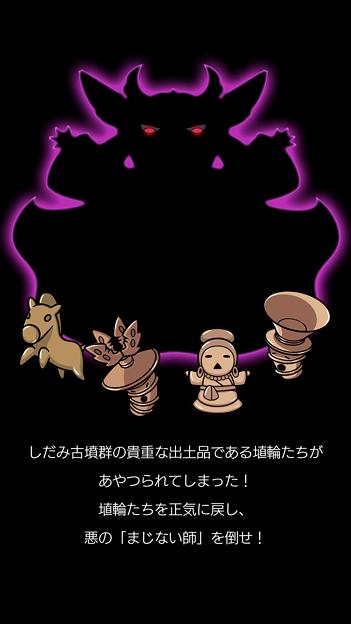iOSアプリ「Go!Go!しだみ古墳群」 - 46:しだみクエスト