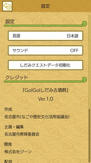 iOSアプリ「Go!Go!しだみ古墳群」 - 52:設定