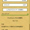 Photos: iOSアプリ「Go!Go!しだみ古墳群」 - 52:設定