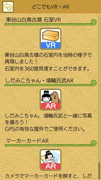 iOSアプリ「Go!Go!しだみ古墳群」 - 54:どこでもVR・AR