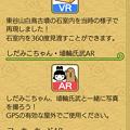 Photos: iOSアプリ「Go!Go!しだみ古墳群」 - 54:どこでもVR・AR
