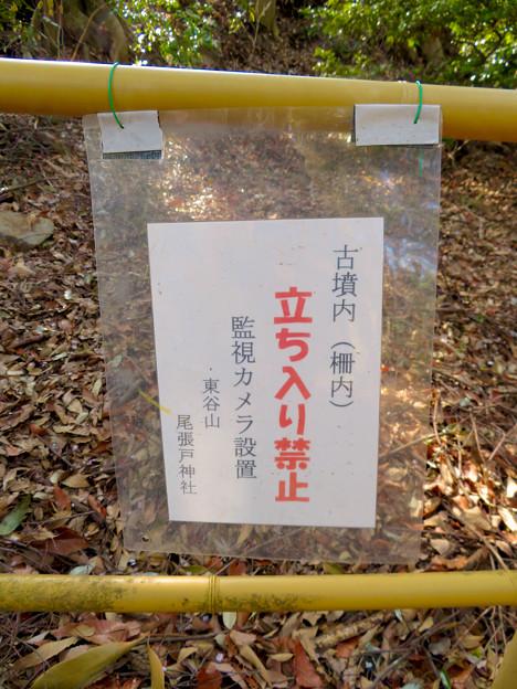 尾張戸神社古墳 - 9:立入禁止の張り紙