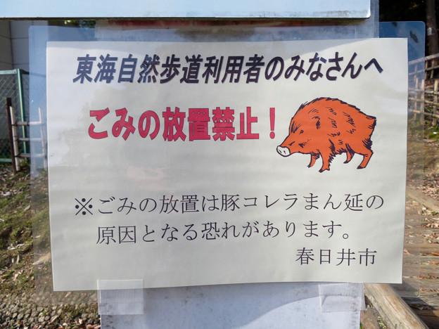 春日井市都市緑化植物園 - 5:豚コレラ対策としてゴミ放置禁止の案内