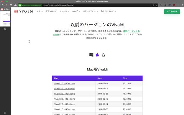 Vivaldiの古いバージョン(旧バージョン)のOS別ダウンロードページ - 2