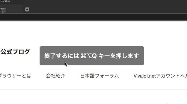 Photos: Vivaldi 2.5.1525.4:終了のキーボードショートカットが長押しに?ショートカット示す表示が