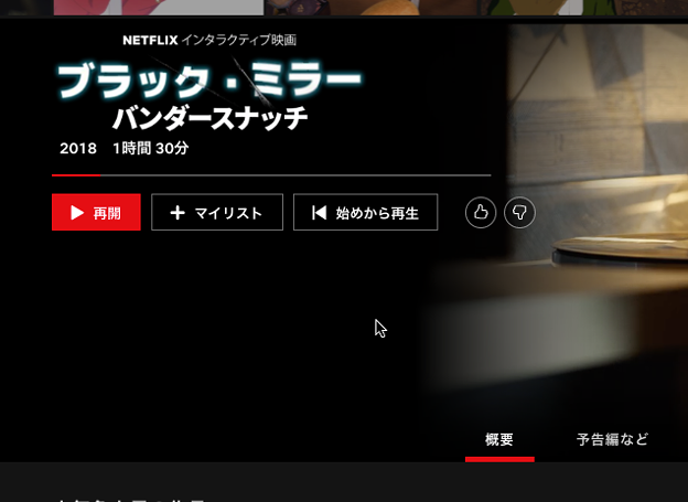 Netflix「ブラック・ミラー バンダースナッチ」:始めから再生 - 1
