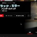 Photos: Netflix「ブラック・ミラー バンダースナッチ」:始めから再生 - 1