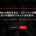 Photos: Netflix「ブラック・ミラー バンダースナッチ」:始めから再生 - 2(確認画面)