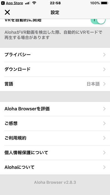 Aloha Browser 2.8.3 No - 7:設定