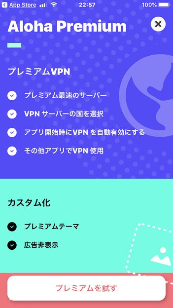 Aloha Browser 2.8.3 No - 10:プレミアムプランの案内