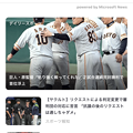 Photos: Aloha Browser 2.8.3 No - 23:ホーム画面のニュース(スポーツ)
