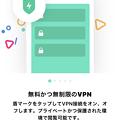 Photos: Aloha Browser 2.8.3 No - 1:初回起動時に表示されるアプリの説明(VPN)